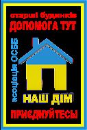 Старші будинків та голови ОСББ приєднуйтесь до Асоціації - разом легше вирішувати поточні питання!