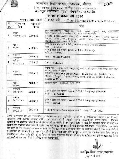 Madhya Pradesh 10th Class Exam Time Table 2016