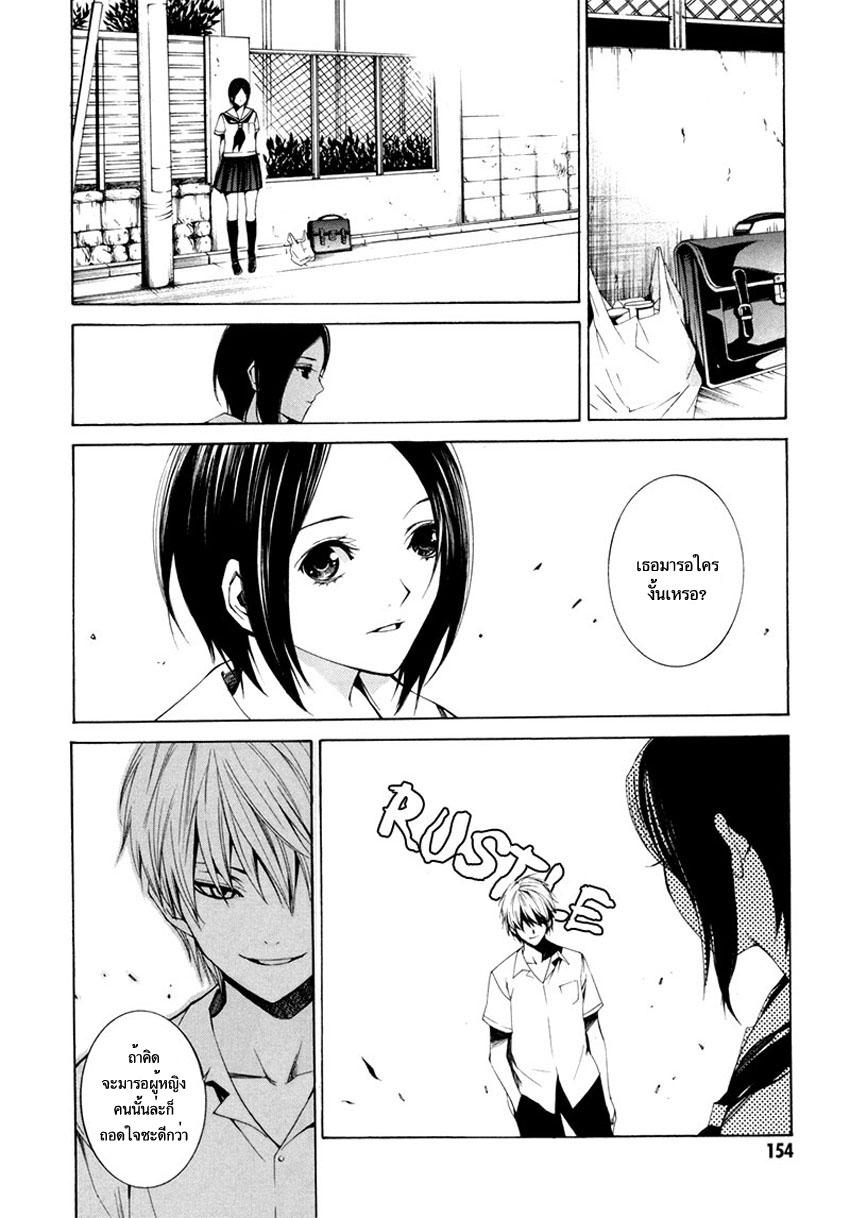 อ่านการ์ตูน Tsumitsuki 4 ภาพที่ 22