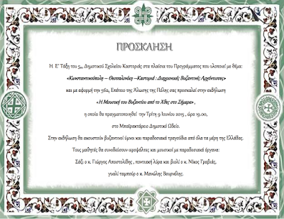 «Η Μουσική του Βυζαντίου από το Χθες στο Σήμερα» - ΕΚΔΗΛΩΣΗ 5ου ΔΗΜΟΤΙΚΟΥ ΣΤΟ ΜΠΑΪΡΑΚΤΑΡΕΙΟ ΩΔΕΙΟ