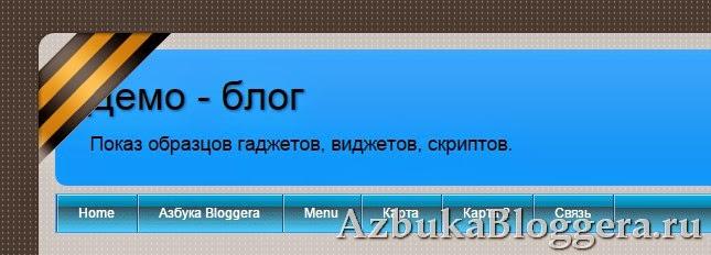 георгиевская ленточка на блоге