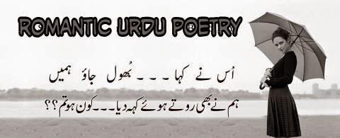 Sad Love Quotes In Urdu For Girlfriend : Lovers Poetry in Urdu