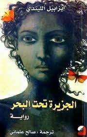 رواية الجزيرة تحت البحر لـ إيزابيل ألليندي