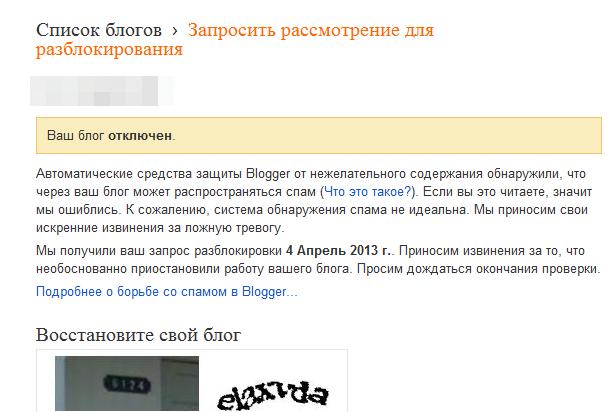 Блокировка блога за спам в Blogger