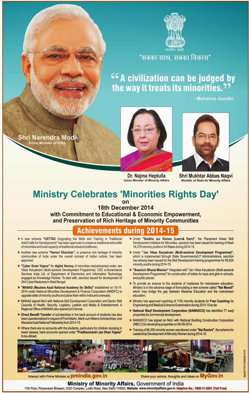 minority in india 2014 essay National report on the development of education securing a rightful place for the disadvantaged and the minorities india council for technical education and.