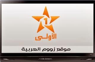 القناة المغربية الأولى RTM online Maroc