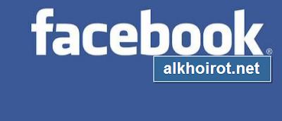 Cara Update Status FB via melalui