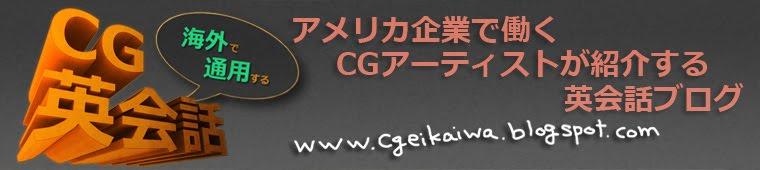 海外でで通用する CG英会話ブログ