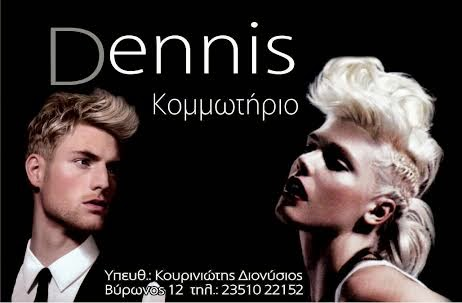 Κομμωτήριο - Dennis -