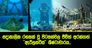 ancient-mysteries-world-Eternal-mystery-of-the-Atlantis-civilization