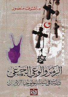 كتاب الرمز والوعي الجمعي : دراسة في سيسيولوجيا الأديان - أشرف منصور
