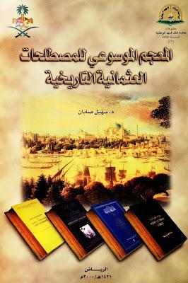 المعجم الموسوعي للمصطلحات العثمانية التاريخية - سهيل صابان pdf