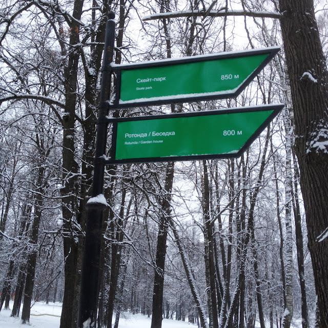 Скейт-парк расположен в прямо противоположном направлении, до него вчетверо ближе, надписи слишком мелкие.