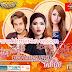 Town CD Vol 57 Full Album - Khmer Song Entertainment