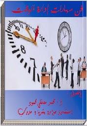 كتاب فن مهارات ادارة الوقت