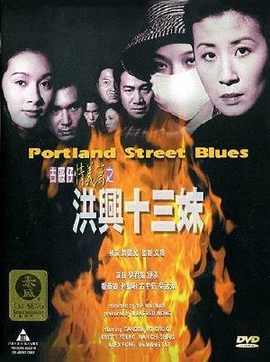Hồng Hưng Thập Tam Muội - Người Trong Giang Hồ 8 - Portland Street Blues (1998)