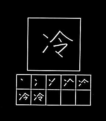 kanji dingin