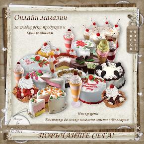 AromasHouse - Сладкарски консумативи и декорации