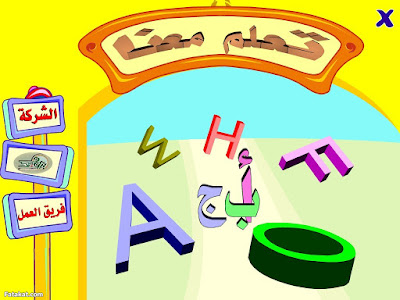 تحميل برنامج لتعليم الاطفال الحروف الابجدية العربية