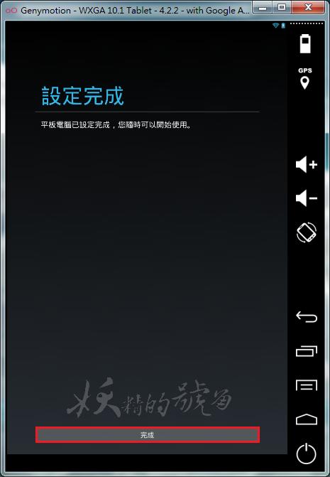 %E5%9C%96%E7%89%87+011 - 【安裝教學】Genymotion 超越BlueStacks的手機模擬器