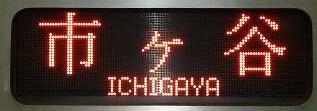 東京メトロ南北線 市ヶ谷行き 埼玉高速鉄道2000系(サッカー開催臨時運行)