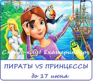 Принцессы vs пираты до 17/06