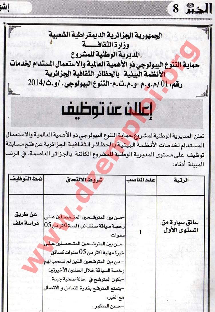 إعلان مسابقة توظيف عمال مهنيين في المديرية الوطنية لمشروع حماية التنوع البيولوجي جويل 03+a.jpg