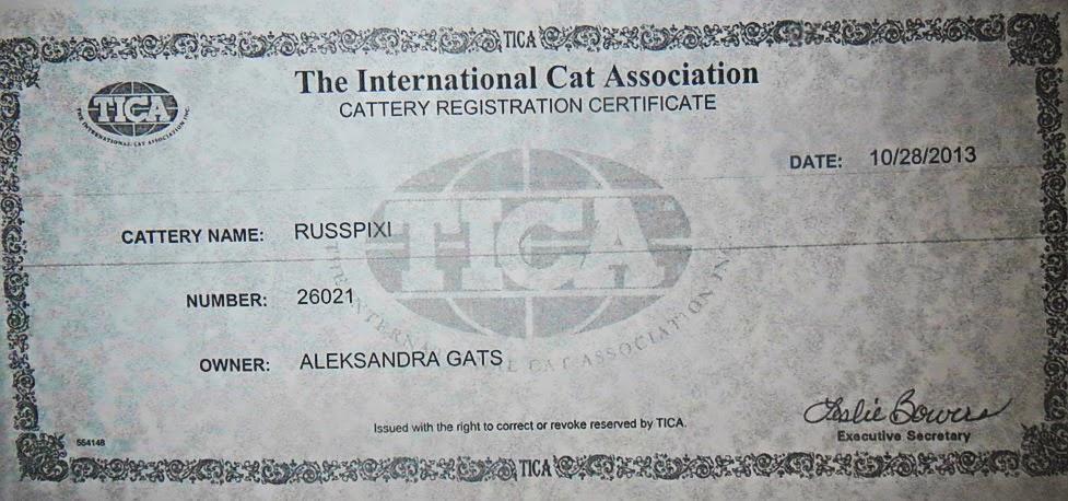 Регистрация питомника в TIKA