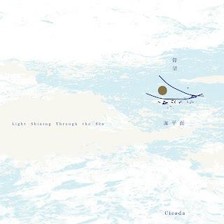 [Album] 仰望海平面 - Cicada