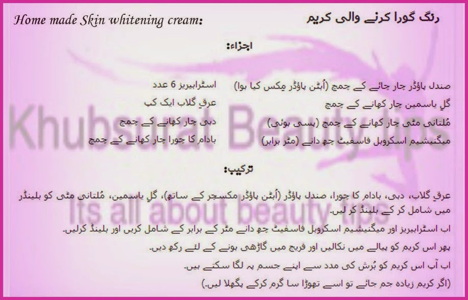 skin whitening cream in urdu