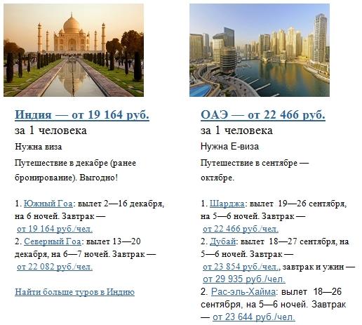 Бюджетный отдых круглый год: Индия от 12 419 руб./чел., Египет от 20 870 руб./чел., Греция от 12 419 руб./чел!