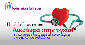 Δικαίωμα στην υγεία το πληρέστερο πρόγραμμα ασφάλισης υγείας στα οικονομικότερα ασφάλιστρα