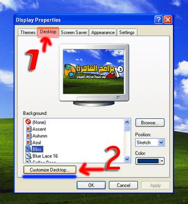 Remove Shading On Desktop Icons اخفاء تظليل اسماء الملفات على سطح المكتب
