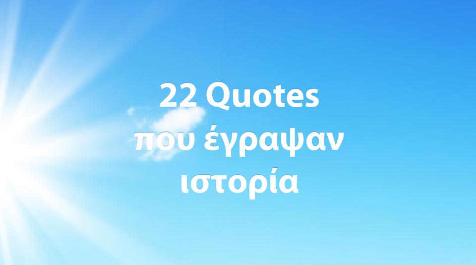 Σοφά λόγια που έγραψαν ιστορία μέσα από 22 διάσημα quotes