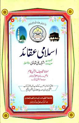 Islami Aqaid By Shaykh Muhammad Saifur Rahman Qasim
