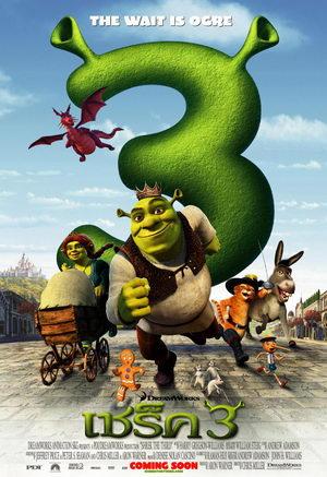 ดูหนังออนไลน์ [หนัง HD] [มาสเตอร์] Shrek 3 เชร็ค ภาค 3 [HD]