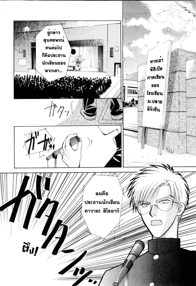 อ่านการ์ตูน Kakumei no Hi 2 ภาพที่ 5