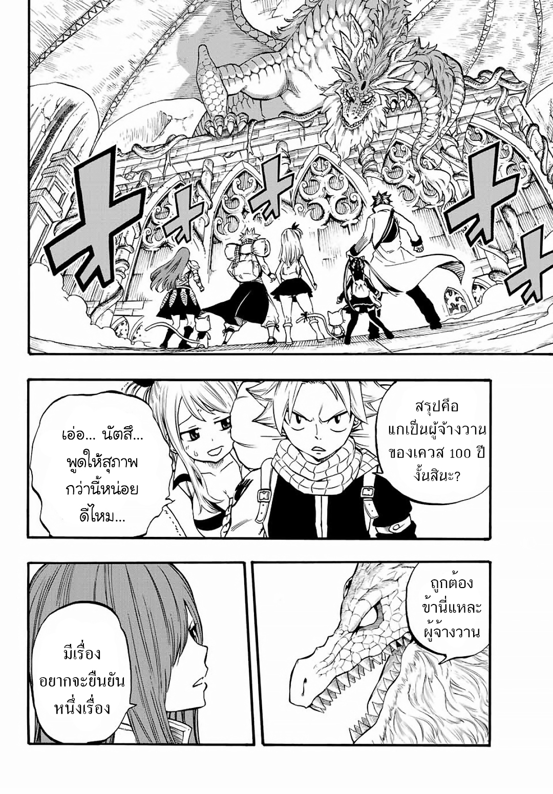 Fairy Tail 100 Years Quest-ตอนที่ 2