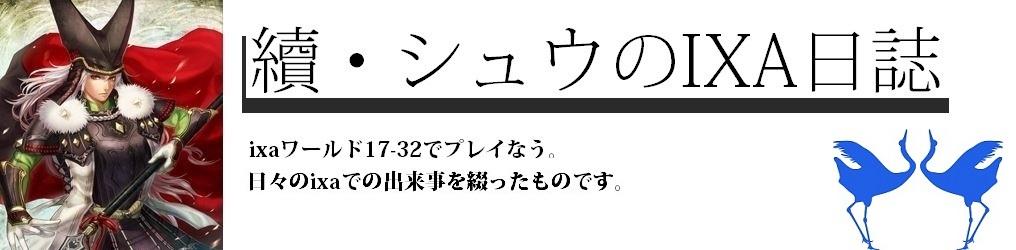 續・シュウのIXA日誌