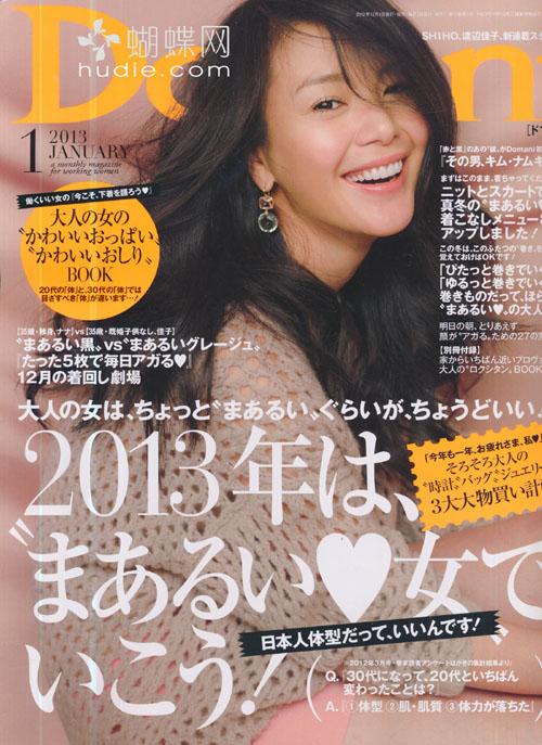 Domani (ドマーニ) January 2013 jmagazine scans
