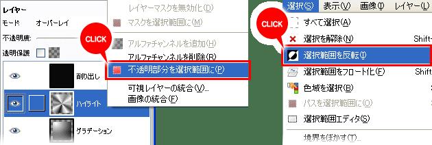 「ハイライト」レイヤーを「不透明度を選択範囲に」で選択範囲にし、「選択」→「選択を反転」でアイコンの外側の選択範囲を作る。