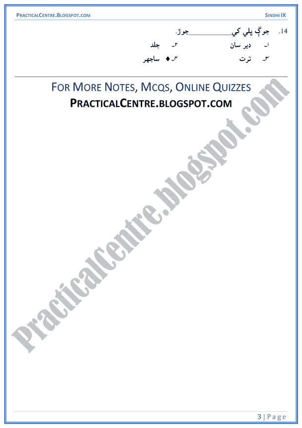 kisan-multiple-choice-questions-sindhi-notes-ix