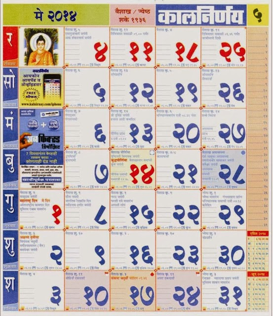 May Marathi Calendar : Online kalnirnay marathi calendar for free download