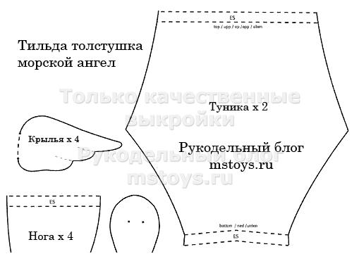 Морская тильда в натуральную величину