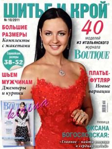 Шитье и крой № 10 2011