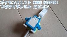 ポケモンクエスト CORD KEEPER! つなげてポクセル カビゴン