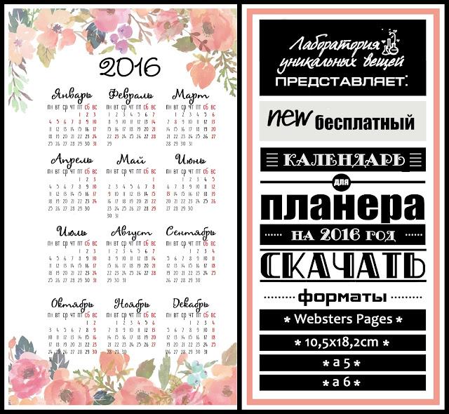 Скачать бесплатно календарь на 2016 год. Можно использовать как отдельный календарь, так и для планера, ежедневника, планировщика. Free calendar for diary download.