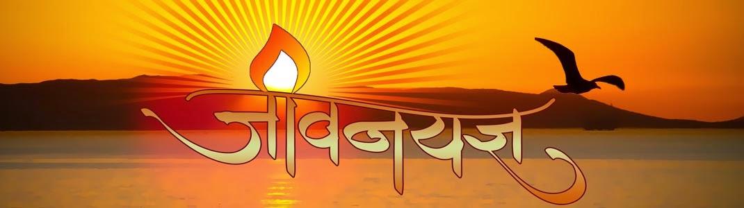 जीवनयज्ञ- Mrathi Blog of Suneeta Karande