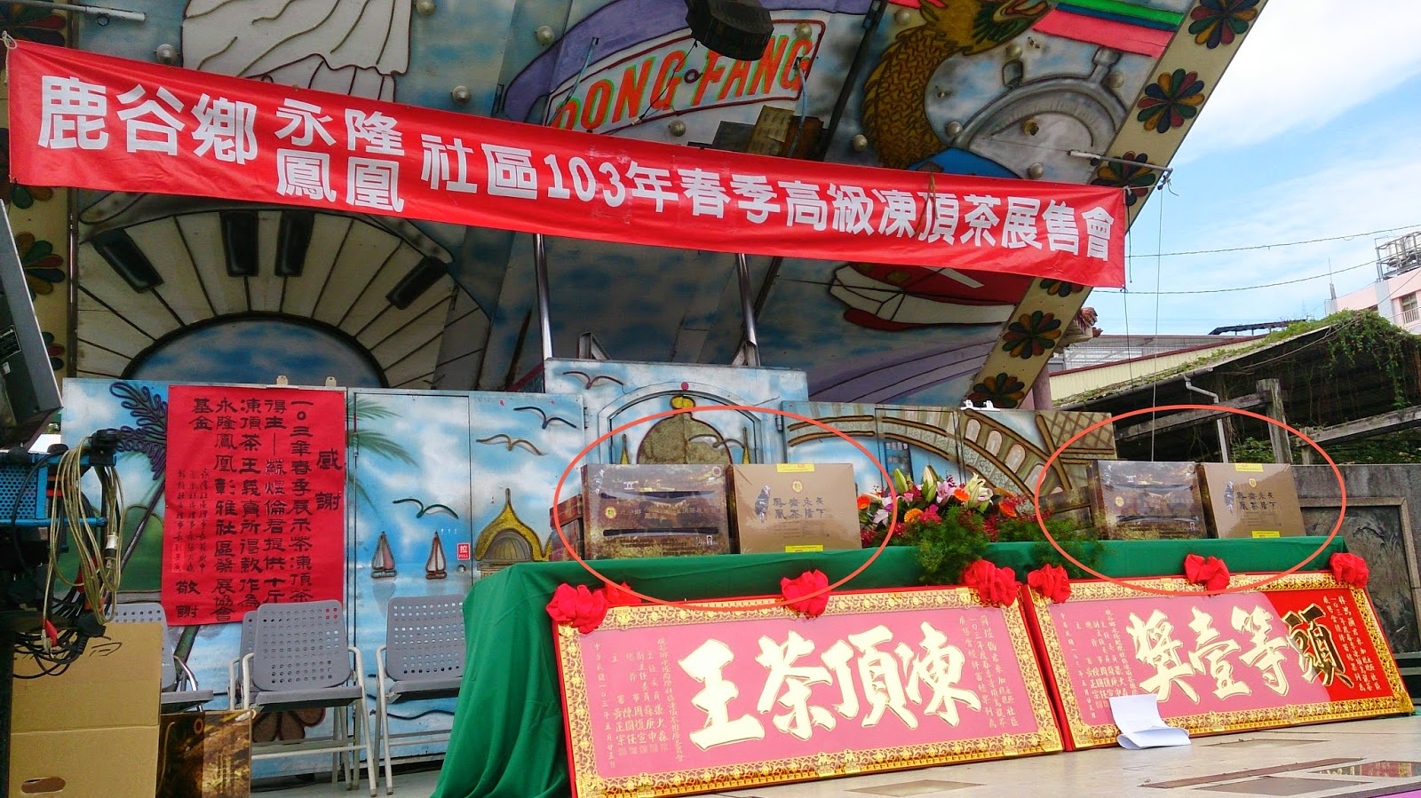永隆鳳凰社區比賽茶 黃金一條龍