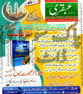Ubqari Digest June 2015